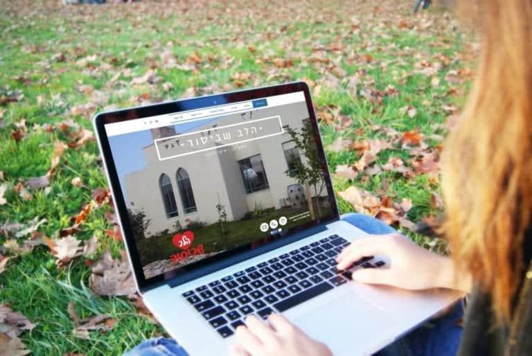 רקע בניית אתר אלפא אינטרנט | הלב שביסוד